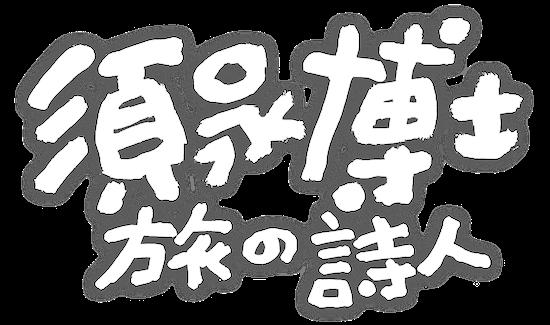 須永博士旅の詩人